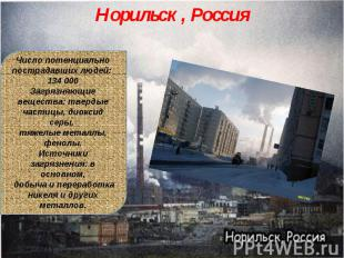Норильск , РоссияЧисло потенциально пострадавших людей: 134 000Загрязняющие веще