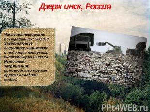 Дзержинск, РоссияЧисло потенциально пострадавших: 300 000Загрязняющие вещества: