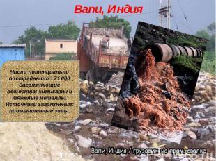 Вапи, ИндияЧисло потенциально пострадавших: 71 000Загрязняющие вещества: химикат