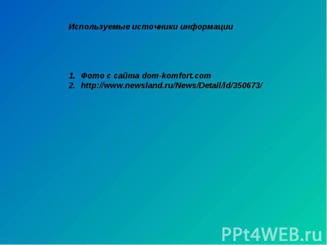 Используемые источники информацииФото с сайта dom-komfort.comhttp://www.newsland.ru/News/Detail/id/350673/