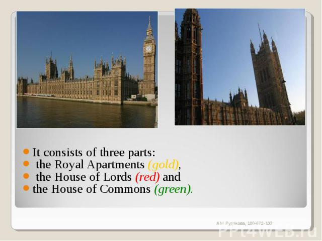It consists of three parts: the Royal Apartments (gold), the House of Lords (red) and the House of Commons (green).
