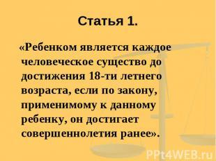 Статья 1. «Ребенком является каждое человеческое существо до достижения 18-ти ле