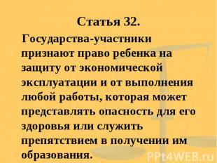 Статья 32. Государства-участники признают право ребенка на защиту от экономическ