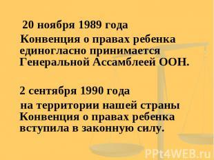 20 ноября 1989 года Конвенция о правах ребенка единогласно принимается Генеральн