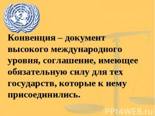 Конвенция – документ высокого международного уровня, соглашение, имеющее обязате