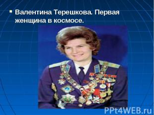 Валентина Терешкова. Первая женщина в космосе.