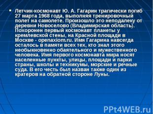 Летчик-космонавт Ю. А. Гагарин трагически погиб 27 марта 1968 года, выполняя тре