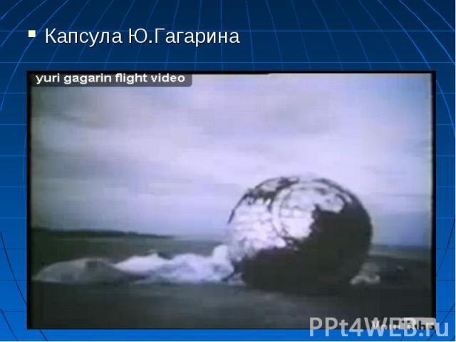 Капсула Ю.Гагарина