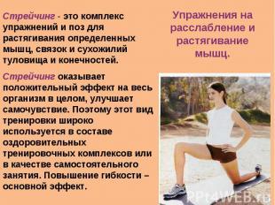 Стрейчинг - это комплекс упражнений и поз для растягивания определенных мышц, св