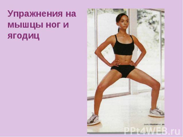 Упражнения на мышцы ног и ягодиц