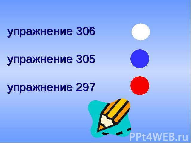 упражнение 306упражнение 305упражнение 297