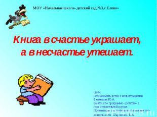 МОУ «Начальная школа- детский сад №3,с.Елово»Книга в счастье украшает, а в несча