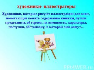 художники- иллюстраторыХудожники, которые рисуют иллюстрации для книг, помогающи
