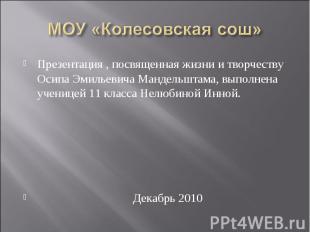 МОУ «Колесовская сош» Презентация , посвященная жизни и творчеству Осипа Эмильев