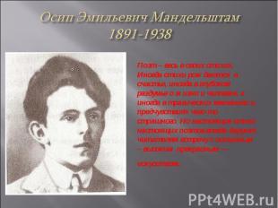 Осип Эмильевич Мандельштам1891-1938 Поэт – весь в своих стихах. Иногда стихи рож