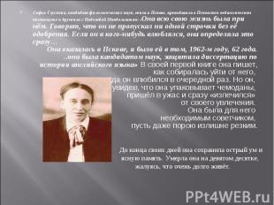 Софья Глускина, кандидат филологических наук, жила в Пскове, преподавала в Псков