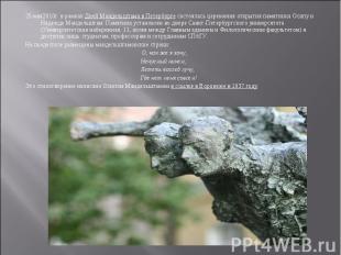 25 мая2010г. в рамках Дней Мандельштама в Петербурге состоялась церемония открыт