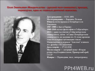 Осип Эмильевич Мандельштам – русский поэт-символист, прозаик, переводчик, один и