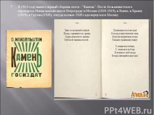 """В 1913 году вышел первый сборник поэта - """"Камень"""". После большевистского перевор"""
