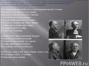 В мае 1934 г. Мандельштам, был арестован и сослан в г. Чердынь-на-Каме, потом пе