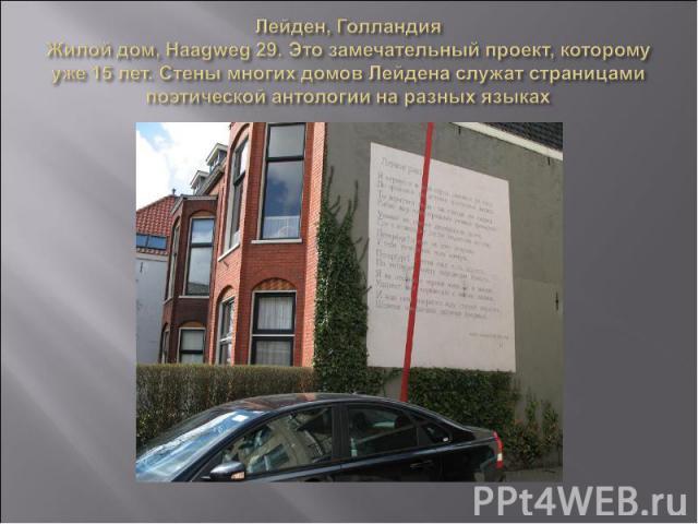 Лейден, ГолландияЖилой дом, Haagweg 29. Это замечательный проект, которому уже 15 лет. Стены многих домов Лейдена служат страницами поэтической антологии на разных языках