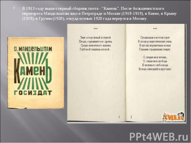 В 1913 году вышел первый сборник поэта -