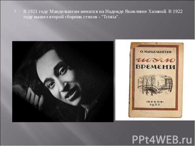 В 1921 году Мандельштам женился на Надежде Яковлевне Хазиной. В 1922 году вышел второй сборник стихов -