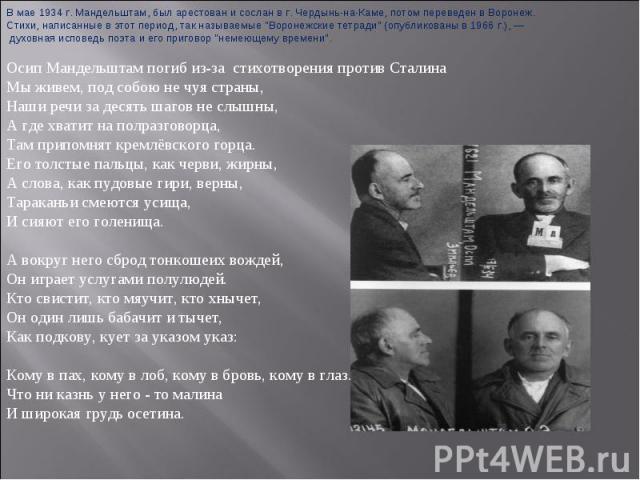 В мае 1934 г. Мандельштам, был арестован и сослан в г. Чердынь-на-Каме, потом переведен в Воронеж. Стихи, написанные в этот период, так называемые