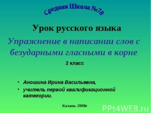 Средняя Школа №78 Урок русского языка Упражнение в написании слов с безударными