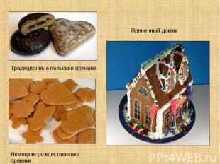 Пряничный домикТрадиционные польские пряникиНемецкие рождественские пряники