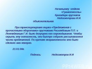 Начальнику отдела «Грамотность» бригадира грузчиков Недосмотрова И.И. объяснител