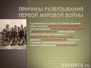 Причины развязывания Первой Мировой Войны К упоминаемым в разных источниках прич