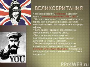 Великобритания Не могла простить Германии поддержку буров в англо-бурскую войну