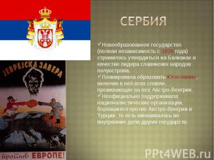 Сербия Новообразованное государство (полная независимость с 1878 года) стремилос