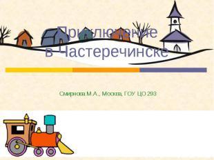 Приключениев Частеречинске Смирнова М.А., Москва, ГОУ ЦО 293