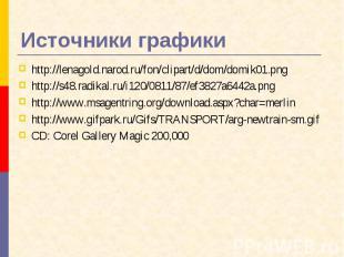Источники графики http://lenagold.narod.ru/fon/clipart/d/dom/domik01.pnghttp://s