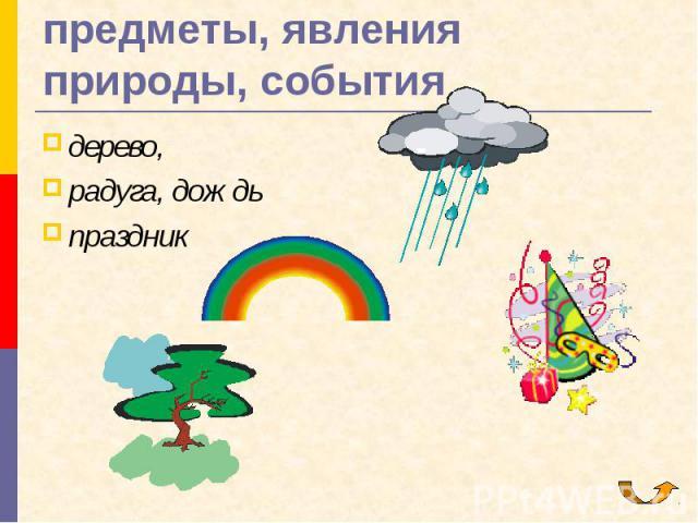 предметы, явления природы, события дерево, радуга, дождьпраздник