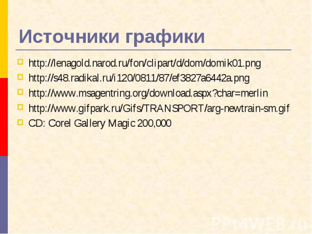 Источники графики http://lenagold.narod.ru/fon/clipart/d/dom/domik01.pnghttp://s48.radikal.ru/i120/0811/87/ef3827a6442a.pnghttp://www.msagentring.org/download.aspx?char=merlinhttp://www.gifpark.ru/Gifs/TRANSPORT/arg-newtrain-sm.gifCD: Corel Gallery …