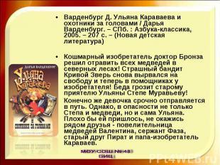 Варденбург Д. Ульяна Караваева и охотники за головами / Дарья Варденбург. – СПб.