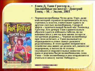 Емец Д. Таня Гроттер и… : [волшебные по-вести] / Дмитрий Емец. – М. : Эксмо, 200