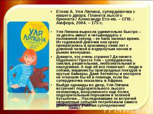 Етоев А. Уля Ляпина, супердевочка с нашего двора. Планета лысого брюнета / Алекс