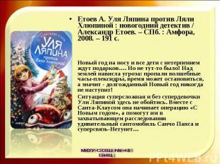 Етоев А. Уля Ляпина против Ляли Хлюпиной : новогодний детектив / Александр Етоев