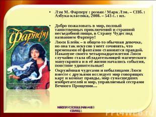 Лэм М. Фарперу : роман / Марк Лэм. – СПб. : Азбука-классика, 2008. – 543 с. : ил