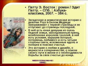 Патту Э. Восток : роман / Эдит Патту. – СПб. : Азбука-классика, 2007. – 384 с.За