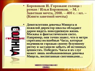 Боровиков И. Горожане солнца : роман / Илья Боровиков. – М. : Заветная мечта, 20