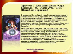 Брюссоло С. День синей собаки / Серж Брюссоло. – М. : Эксмо, 2008. – 316 с. – (П