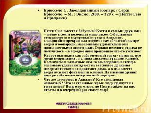 Брюссоло С. Заколдованный зоопарк / Серж Брюссоло. – М. : Эксмо, 2008. – 320 с.