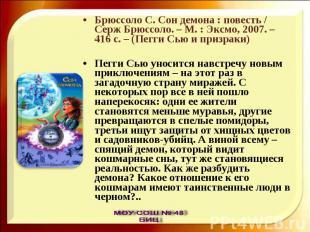 Брюссоло С. Сон демона : повесть / Серж Брюссоло. – М. : Эксмо, 2007. – 416 с. –
