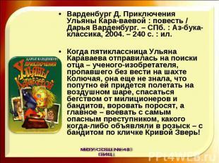 Варденбург Д. Приключения Ульяны Кара-ваевой : повесть / Дарья Варденбург. – СПб