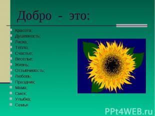 Добро - это: Красота;Душевность;Ласка;Тепло;Счастье;Веселье;Жизнь;Отзывчивость;Л